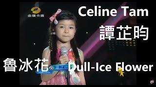 getlinkyoutube.com-《中國新聲代》第二季 譚芷昀
