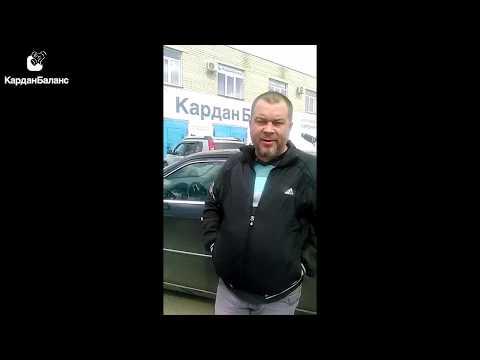 РЕМОНТ КАРДАННОГО ВАЛА Chrysler - Отзыв о компании «Кардан Баланс»