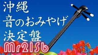 沖縄の歌 - 決定版 (The best of Okinawa-songs)