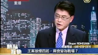 getlinkyoutube.com-热点互动直播:王立军案狼烟四起 两会变为战场?