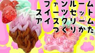 getlinkyoutube.com-ファンルームプラスアイスクリームの作り方!