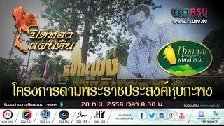 getlinkyoutube.com-ปิดทองแผ่นดิน : โครงการตามพระราชประสงค์หุบกะพง อ.ชะอำ จ.เพชรบุรี