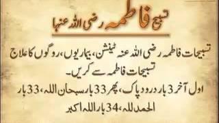 getlinkyoutube.com-Tasbeehat Fatima - Hakeem Tariq Mehmood Ubqari