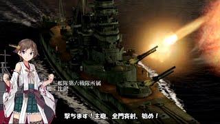 getlinkyoutube.com-【艦これ架空戦記】弐:MI海戦前編フィジー攻略作戦【Battlestations】