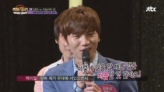 getlinkyoutube.com-드디어 공개되는 비밀병기! 김형수? 케이윌!? - 히든싱어 11회