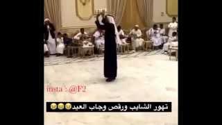 getlinkyoutube.com-تهور الشايب ورقص وجاب العيد هههههههههههه