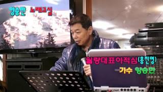 getlinkyoutube.com-월량대표아적심/홍진영,노래강사/양승만,오산시,노래교실,가요교실