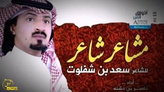 getlinkyoutube.com-حصريا البوم سعد شفلوت الصوتي كامل