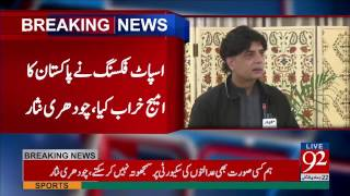 Interior Minister Chaudhry Nisar Full Press Conference 22-03-2017 - 92NewsHDPlus
