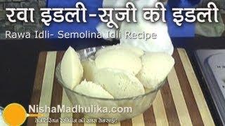getlinkyoutube.com-Rava Idli Recipe - Soft and Spongy South Indian Suji Idli