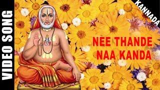 Nee Thande Naa Kanda | Swamy Raghavendra | Dr. Rajkumar | Kannada | Devotional | HD Temple Video