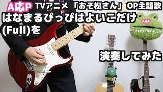 getlinkyoutube.com-【おそ松さんOP】はなまるぴっぴはよいこだけを弾いてみた!full【A応P】