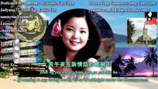 getlinkyoutube.com-鄧麗君 Teresa Teng 粤語歌曲全集 Cantonese Song Collection (Complete)
