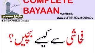 Fahaashi Se Kesay Bachain - Mufti Tariq Masood