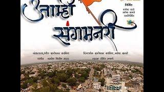 getlinkyoutube.com-Amhi Sangamneri Song