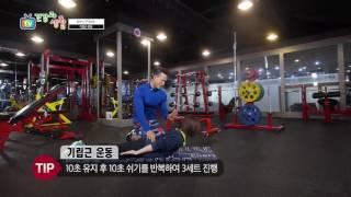 getlinkyoutube.com-아놀드홍. 가장쉽고 효과있는 복부운동법