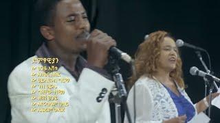 Ethiopian Music: Egna Nen Ethiopia   እኛ ነን ኢትዮጵያ   New Ethiopian Music 2018(Official Video)