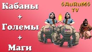 getlinkyoutube.com-Кабаны + голем + маги (обзор КВ) | Clash of Clans