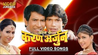 getlinkyoutube.com-Aaj Ke Karan Arjun [ Bhojpuri movie full length video songs Jukebox ]