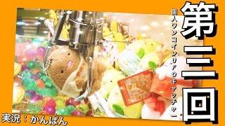getlinkyoutube.com-第三回個人ワンコインUFOキャッチャー すみっコぐらし編