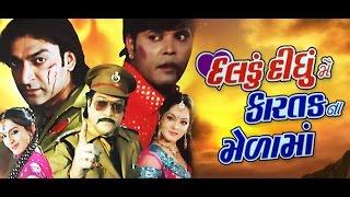 getlinkyoutube.com-Daldu Didhu Main Kaartak Na Mela Maan | Gujarati Movies Full | Naresh Kanodia, Kiran Acharya