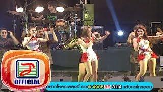 getlinkyoutube.com-สาวโคโยตี้ - SUPER วาเลนไทน์ [OFFICIAL Live Show]
