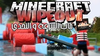 getlinkyoutube.com-Minecraft: WIPEOUT - ماب التحدي والسرعة