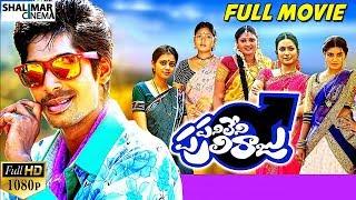 getlinkyoutube.com-Panileni Puliraju Telugu Full Length Movie    Dhanraj, Swetha Varma    Shalimarcinema