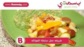 getlinkyoutube.com-طريقه عمل سلطة الفواكه - Best Fruit Salad Ever