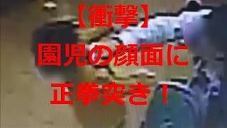 getlinkyoutube.com-韓国 保育士が園児の顔面に正拳突き!「ハングルが書けないから」??
