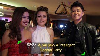 getlinkyoutube.com-စိုင္းစိုင္း ရဲ့ SAI Sexy & Intelligent Cocktail Party - Sai Sai Kham Leng