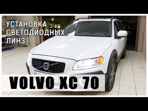 Volvo XC 70 Установка светодиодных линз Optima Professional Series