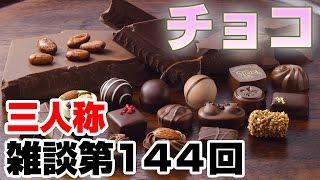 getlinkyoutube.com-三人称雑談放送【第144回】