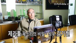 getlinkyoutube.com-제라툴 목소리의 비밀 - 김기현 성우 인터뷰 (스타2 공허의 유산)