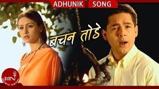 getlinkyoutube.com-Bachan tode By Ram Krishna Dhakal