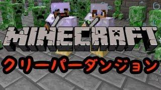 getlinkyoutube.com-【Minecraft】クリーパーダンジョンpart1【実況】
