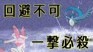 getlinkyoutube.com-【回避不可】ポケモンバトルORASpart18【一撃必殺】