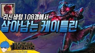 getlinkyoutube.com-[캬하하] 리신 바텀 108갱에서 살아남기 ( League of Legends Caitlyn ADC )