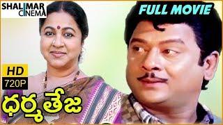 getlinkyoutube.com-Dharma Teja Full Length Movie || Krishnam Raju, Radhika, Vani Viswanath || Shalimarcinema