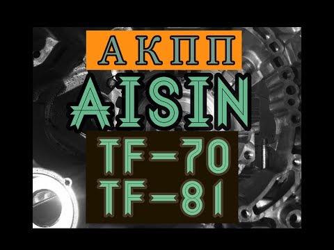 АКПП Aisin (TF-80, TF-81, TF-70). Основные неисправности.