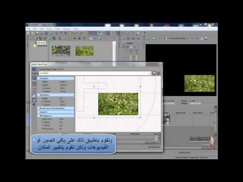 13- عمل أكثر من فيديو في شاشة واحدة | Sony Vegas Pro 9