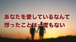 getlinkyoutube.com-【妻に愛していると言ってみた】あなたを愛していると想ったことは一度もない