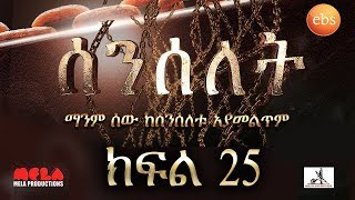 Senselet Drama S01 EP25 ሰንሰለት ምዕራፍ 1 ክፍል 25