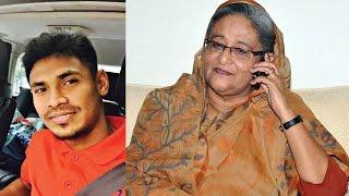 getlinkyoutube.com-Mustafiz er khoj nilem Prime Minister Sheikh Hasina