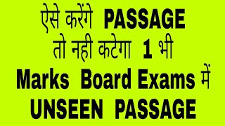 UNSEEN PASSAGES for 12th class (Part 1)