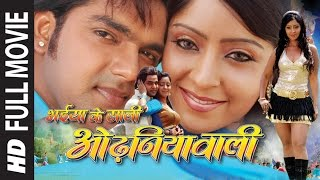 getlinkyoutube.com-BHAIYA KE SAALI ODHNIYAWALI | SUPERHIT BHOJPURI MOVIE IN HD | Feat.PAWAN SINGH & SHUBI SHARMA