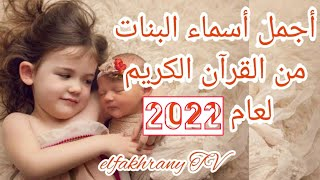 getlinkyoutube.com-اجمل اسماء البنات المذكوره في القران الكريم 2016 - 2017