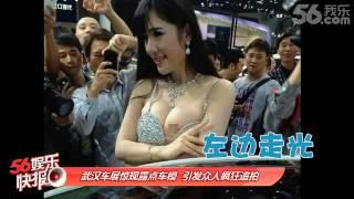 getlinkyoutube.com-武汉车展惊走光嫩模引疯狂追拍