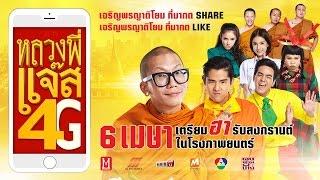 getlinkyoutube.com-ตัวอย่าง หลวงพี่แจ๊ส 4G (Official Trailer)