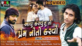 Avu Karvu Tu To Prem Noto Karvo! HD Video! Ashok Thakor! UDB Gujarati